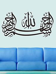 настенные наклейки наклейки, исламские мусульманская пвх наклейки