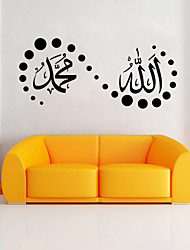 Muslim Stickers Words & Quotes Wall Decals Vintage History Wall Stickers