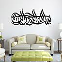 ウォールステッカーウォールステッカーのスタイルイスラム文化PVCウォールステッカー